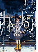 あげくの果てのカノン 4(ビッグコミックス)