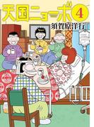 天国ニョーボ 4(ビッグコミックス)