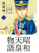 昭和天皇物語 1(ビッグコミックス)