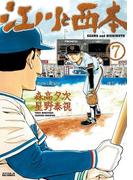 江川と西本 7(ビッグコミックス)