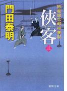 侠客 3 (徳間文庫 徳間時代小説文庫 拵屋銀次郎半畳記)(徳間文庫)