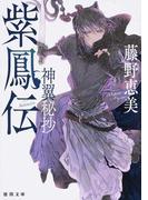 紫鳳伝 2 神翼秘抄