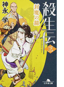 殺生伝 3 封魔の鎚 (幻冬舎文庫)