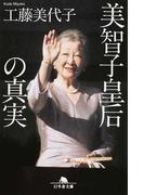 美智子皇后の真実