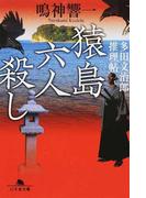 猿島六人殺し 多田文治郎推理帖 (幻冬舎文庫)