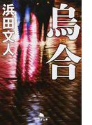 烏合 (幻冬舎文庫)