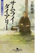 サムライ・ダイアリー 鸚鵡籠中記異聞 (幻冬舎時代小説文庫)