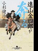 遠山金四郎が奔る (幻冬舎時代小説文庫)