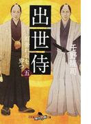 出世侍 5 雨垂れ石を穿つ (幻冬舎時代小説文庫)