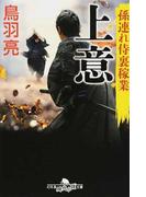 上意 (幻冬舎時代小説文庫 孫連れ侍裏稼業)