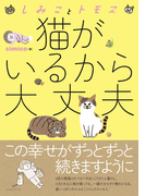 猫がいるから大丈夫 しみことトモヱ (コミックエッセイの森)