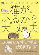 猫がいるから大丈夫 しみことトモヱ (コミックエッセイの森)(コミックエッセイの森)
