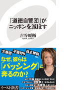 「道徳自警団」がニッポンを滅ぼす