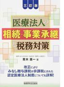 医療法人の相続・事業承継と税務対策 3訂版