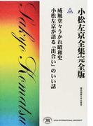 小松左京全集完全版 48 威風堂々うかれ昭和史 小松左京が語る「出合い」のいい話