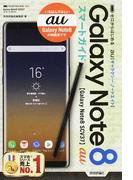 au Galaxy Note8 SCV37スマートガイド