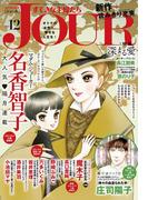 JOURすてきな主婦たち 2017年12月号(ジュールコミックス)