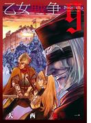 乙女戦争 ディーヴチー・ヴァールカ : 9(アクションコミックス)