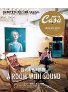 Casa BRUTUS特別編集 音のいい部屋