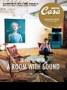 Casa BRUTUS特別編集 音のいい部屋(Casa BRUTUS特別編集)
