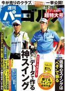 週刊パーゴルフ 2017/11/28号