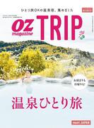 OZmagazine TRIP 2017年12月号