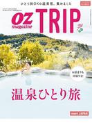 OZmagazine TRIP 2017年12月号(OZmagazine)