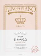王様のピアノ 初・中級 日本のうた 贅沢アレンジで魅せるステージレパートリー集