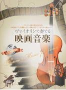 ヴァイオリンで奏でる映画音楽 フォーマルな席の演奏でも安心。お洒落なピアノ伴奏譜&ピアノ伴奏CDでヴァイオリンが一層ひき立つ! ピアノ伴奏譜付