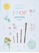 リコーダー四重奏で楽しむJ−POP