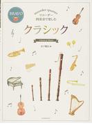 リコーダー四重奏で楽しむクラシック