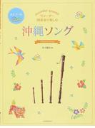 リコーダー四重奏で楽しむ沖縄ソング