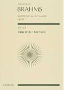 ブラームス交響曲第3番ヘ長調作品90 (zen‐on score)