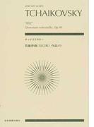 チャイコフスキー荘厳序曲《1812年》作品49 (zen‐on score)