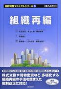組織再編 第9次改訂 (会社税務マニュアルシリーズ)