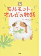 モルオット・オルガの物語(仮) (みちくさパレット)