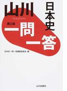 山川一問一答日本史 第2版