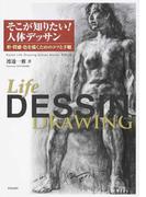 そこが知りたい!人体デッサン 形・質感・色を描くためのコツと手順