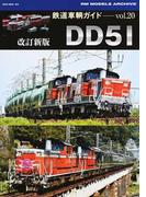 鉄道車輌ガイド 改訂新版 vol.20 DD51