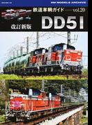 鉄道車輌ガイド 改訂新版 vol.20 DD51 (NEKO MOOK RM MODELS ARCHIVE)(NEKO MOOK)
