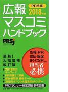 PR手帳 広報・マスコミハンドブック 2018