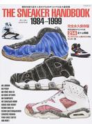 スニーカーハンドブック 1984−1999 完全永久保存版