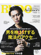 RUDO Accessory 男目線で選び抜け!大人の武骨アクセ読本 Vol.7 男を格上げする魔法のアクセ