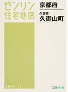 京都府 久御山町 (ゼンリン住宅地図)