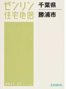 ゼンリン住宅地図千葉県勝浦市