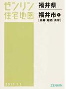 ゼンリン住宅地図福井県福井市 1 福井 越廼 清水