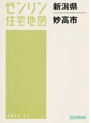ゼンリン住宅地図新潟県妙高市