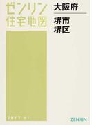 大阪府 堺市 堺区 (ゼンリン住宅地図)