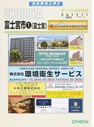 ゼンリン住宅地図SHIZUOKA富士宮市 1 富士宮