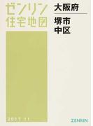 大阪府 堺市 中区 (ゼンリン住宅地図)
